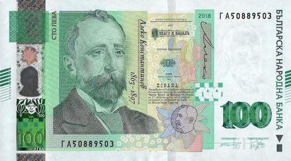 Bułgaria waluta – lew bułgarski (awers)