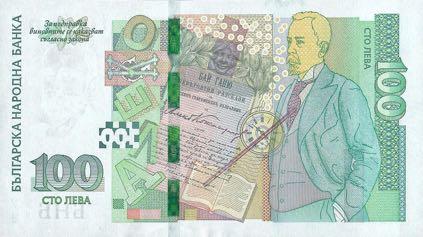 Bułgaria waluta– llew bułgarski (rewers)