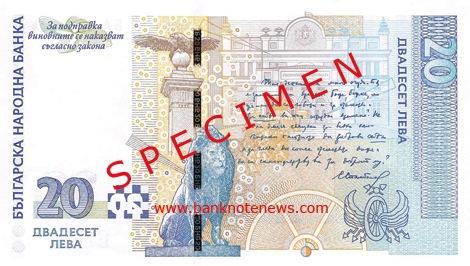 Lew bułgarski BGN - waluta Bułgarii (rewers)