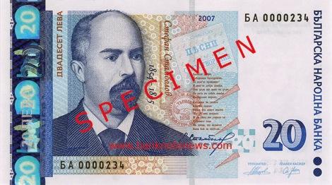 Lew bułgarski BGN - waluta Bułgarii (awers)