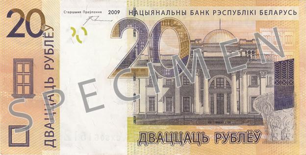 BYN awers rubla białoruskiego (waluty Białorusi)
