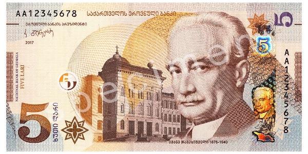 Gruzja waluta – lari gruzińskie (awers)