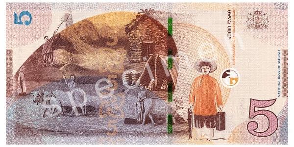 Waluta Gruzji – lari gruzińskie (rewers)