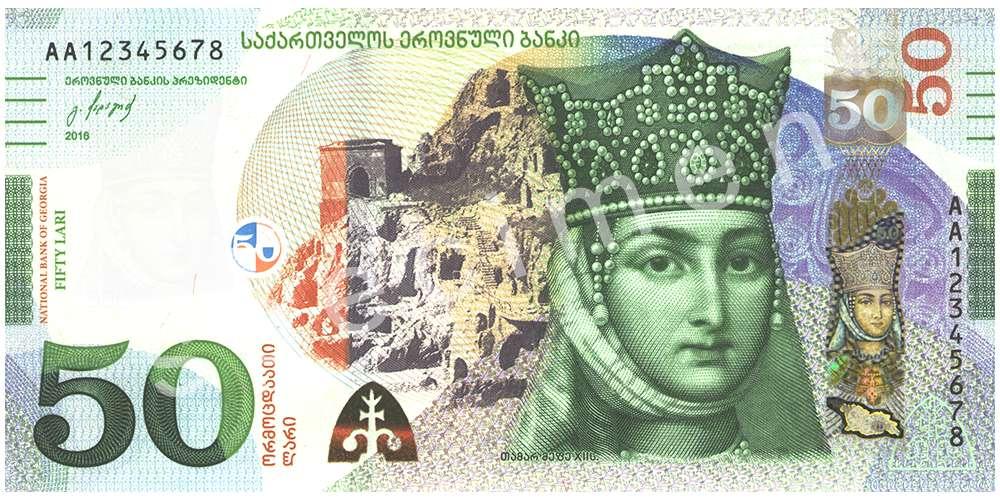 GEL awers lari gruzińskiego (waluty Gruzji)