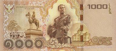 Waluta Tajlandii–baht tajski(rewers)