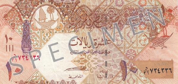 Rial katarski QAR – waluta Kataru (rewers)