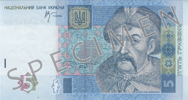 Ukraina waluta – hrywna ukraińska (awers)