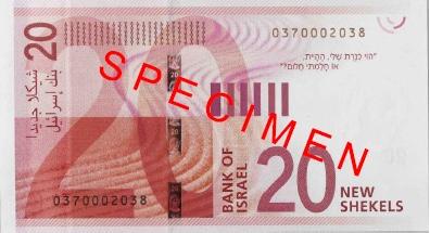 Nowy szekel izraelski ILS – waluta Izraela (rewers)
