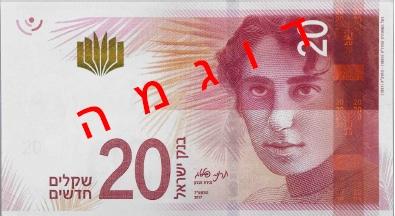 Nowy szekel izraelski ILS – waluta Izraela (awers)