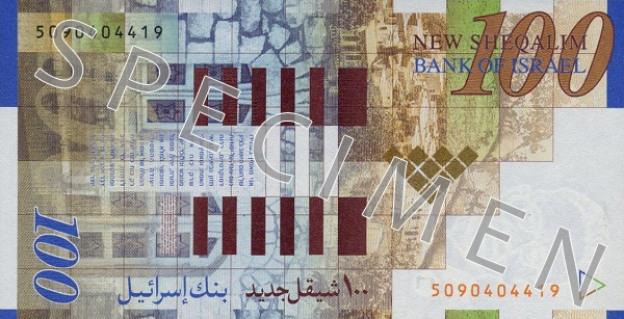 ILS rewers szekla izraelskiego (waluty Izraela)