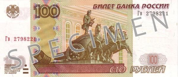 Rosja waluta – rubel rosyjski (awers)