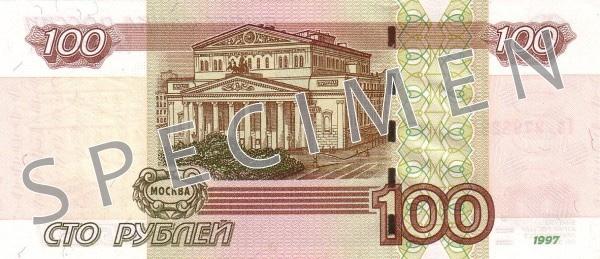 Rosja waluta – rubel rosyjski (rewers)