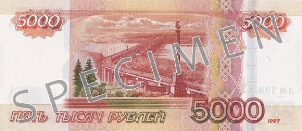 RUB rewers rubla rosyjskiego (waluty Rosji)