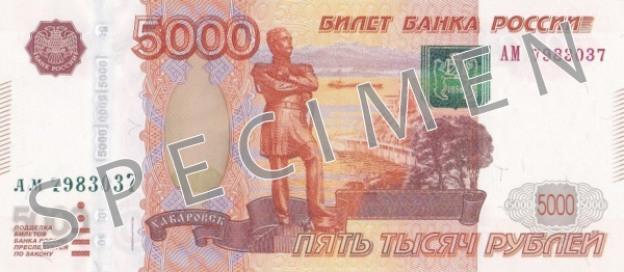 RUB awers rubla rosyjskiego (waluty Rosji)