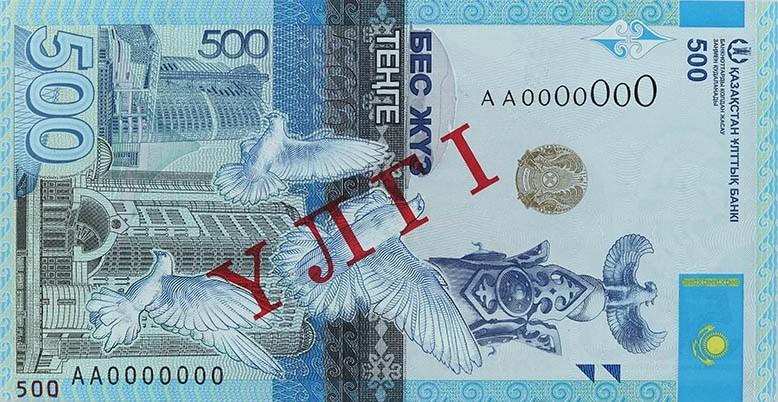 KZT awers tenge kazachskiego (waluty Kazachstanu)