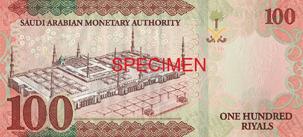 Waluta Arabia Saudyjska – rial saudyjski (awers)
