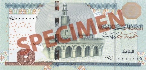 EGP awers funta egipskiego (waluty Egiptu)