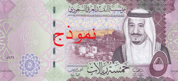 SAR awers riala saudyjskiego (waluty Arabii Saudyjskiej)