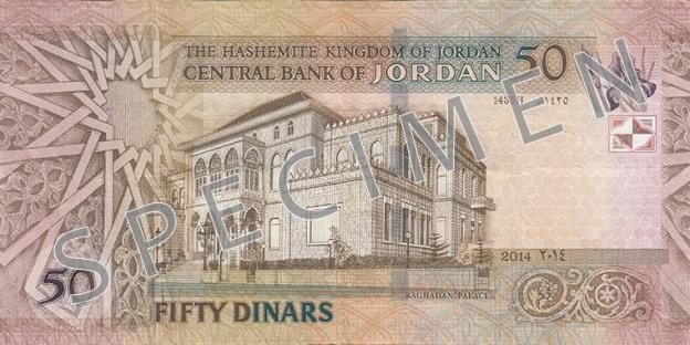 Jordania waluta – dinar jordański (rewers)