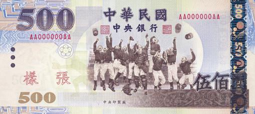 TWD Tajwan waluta – awers dolara tajwańskiego