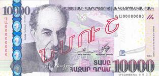 Dram armeński AMD – waluta Armenii (awers)