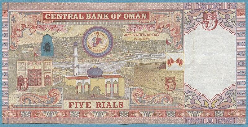 OMR Oman waluta – rewers riala omańskiego