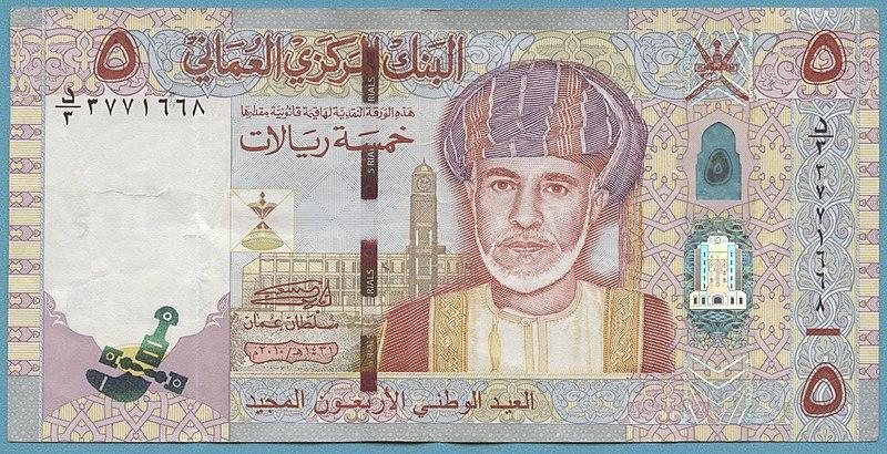 OMR Oman waluta – awers riala omańskiego