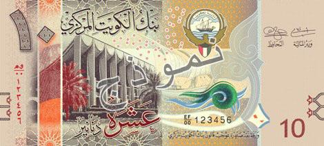 KWD Kuwejt waluta – awers dinara kuwejckiego