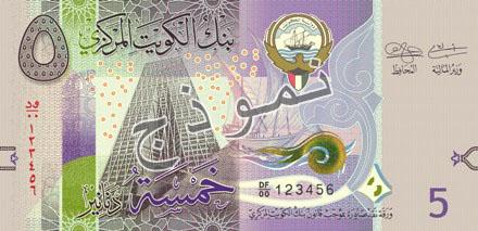 KWD awers dinara kuwejckiego (waluty Kuwejtu)