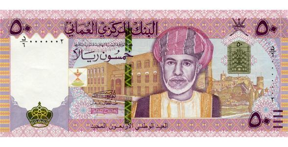 OMR awers riala omańskiego (waluta Omanu)