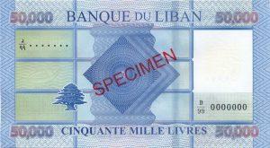 Liban waluta – funt libański LBP (rewers)