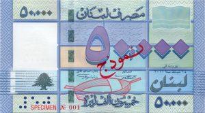 Liban waluta – funt libański LBP (awers)