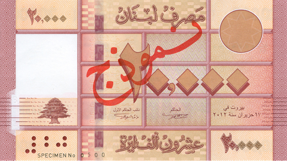 Funt libański LBP – waluta Libanu (awers)