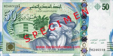 Tunezja waluta – dinar tunezyjski TND (awers)